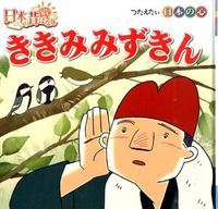 ききみみずきん / ふるさと再生日本の昔ばなし