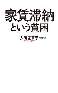 (165)家賃滞納という貧困 (ポプラ新書 お 10-1)