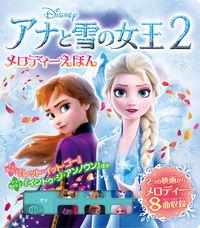 アナと雪の女王2メロディーえほん
