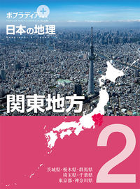 ポプラディア プラス 日本の地理 2