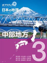 ポプラディア プラス 日本の地理 3