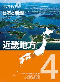 ポプラディア プラス 日本の地理 4