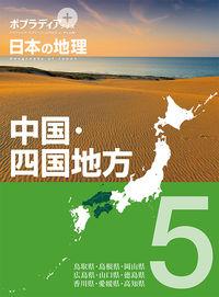 ポプラディア プラス 日本の地理 5