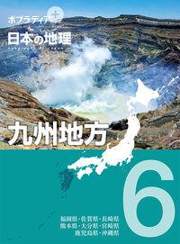 ポプラディア プラス 日本の地理 6