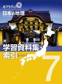ポプラディア プラス 日本の地理 7