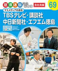 TBSテレビ・講談社・中日新聞社・エフエム徳島
