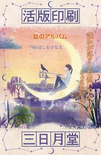 活版印刷三日月堂 庭のアルバム