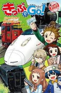 きっぷでGo! 行くぜ九州! 観光列車ツアー