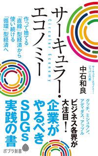 サーキュラー・エコノミー:企業がやるべきSDGs実践の書 ポプラ新書 ; 194