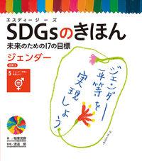 SDGsのきほん 6 未来のための17の目標 ; ジェンダー ; 目標5