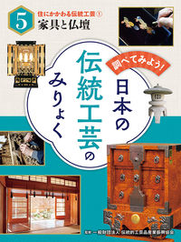 住にかかわる伝統工芸(1)家具と仏壇