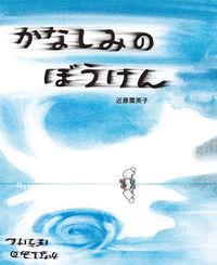 かなしみのぼうけん ポプラ社の絵本 ; 75