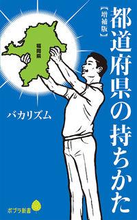 都道府県の持ちかた【増補版】