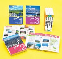 ポプラディア プラス 日本の地理(全7巻)