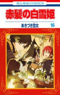 赤髪の白雪姫 ドラマCD付限定版 16