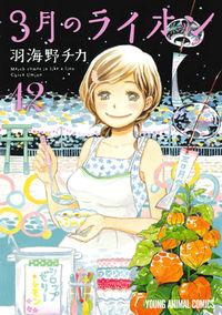 3月のライオン 12 / 西尾維新〈物語〉シリーズコラボ小説付き特装版