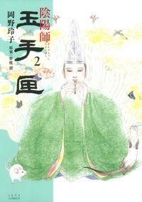 陰陽師玉手匣 2