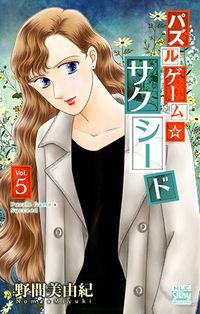 パズルゲーム☆サクシード 5
