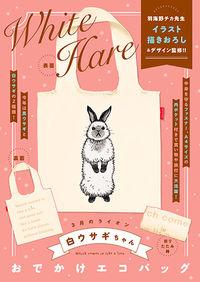 3月のライオン 白ウサギちゃんおでかけエコバッグ付き特装版 14