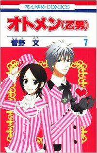 オトメン(乙男) 第7巻