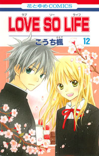 LOVE SO LIFE 第12巻