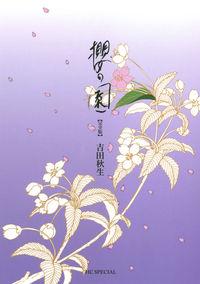 櫻の園完全版