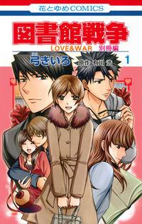 図書館戦争 LOVE&WAR 別冊編 1