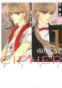 CIPHER愛蔵版 1
