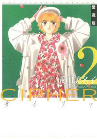 CIPHER愛蔵版 2