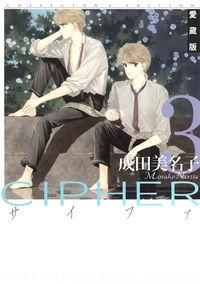 CIPHER愛蔵版 3