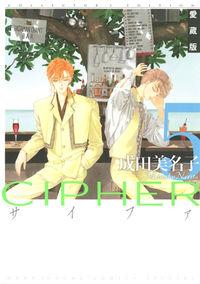 CIPHER愛蔵版 5