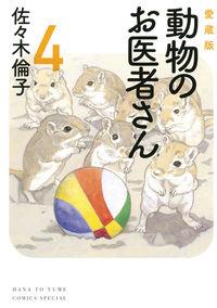 動物のお医者さん 4 / 愛蔵版