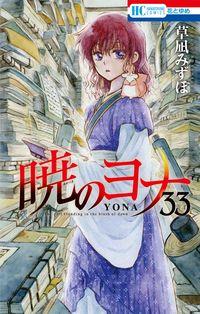 暁のヨナ 33