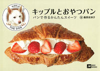 キップルとおやつパン / パンで作るかんたんスイーツ