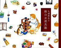 しばわんこ和のお道具箱