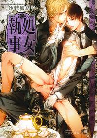 処女執事〜The virgin-butler〜
