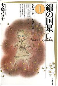 綿の国星 第1巻 (シルク・ムーンプチ・ロード)