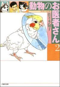 動物のお医者さん 第2巻