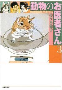 動物のお医者さん 第3巻