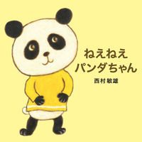 ねえねえ パンダちゃん