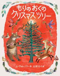 もりのおくのクリスマスツリー