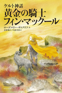 ケルト神話 黄金の騎士フィン・マックール[新版]
