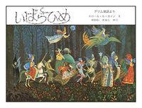 いばらひめ 新版 / グリム童話より