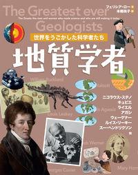 世界をうごかした科学者たち 地質学者