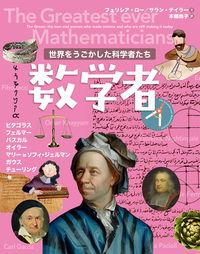 世界をうごかした科学者たち 数学者