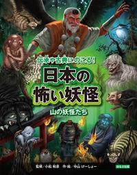 伝承や古典にのこる! 日本の怖い妖怪 山の妖怪たち