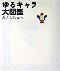 ゆるキャラ大図鑑
