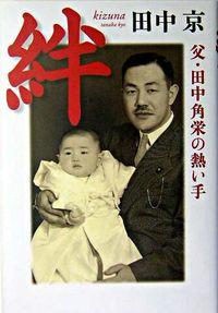 絆 / 父・田中角栄の熱い手