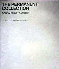 ニューデザインパラダイス永久コレクションブック