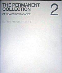 ニュー・デザイン・パラダイス永久コレクションブック 2